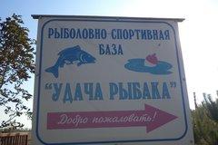 Рыболовно-гостиничный комплекс Удача рыбака